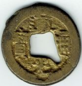 China, Cast Cash, TAO-KUANG (1821-1850) Beijing Mint, F, WO2695